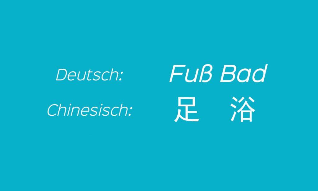 Fußbad Deutsch Chinesisch