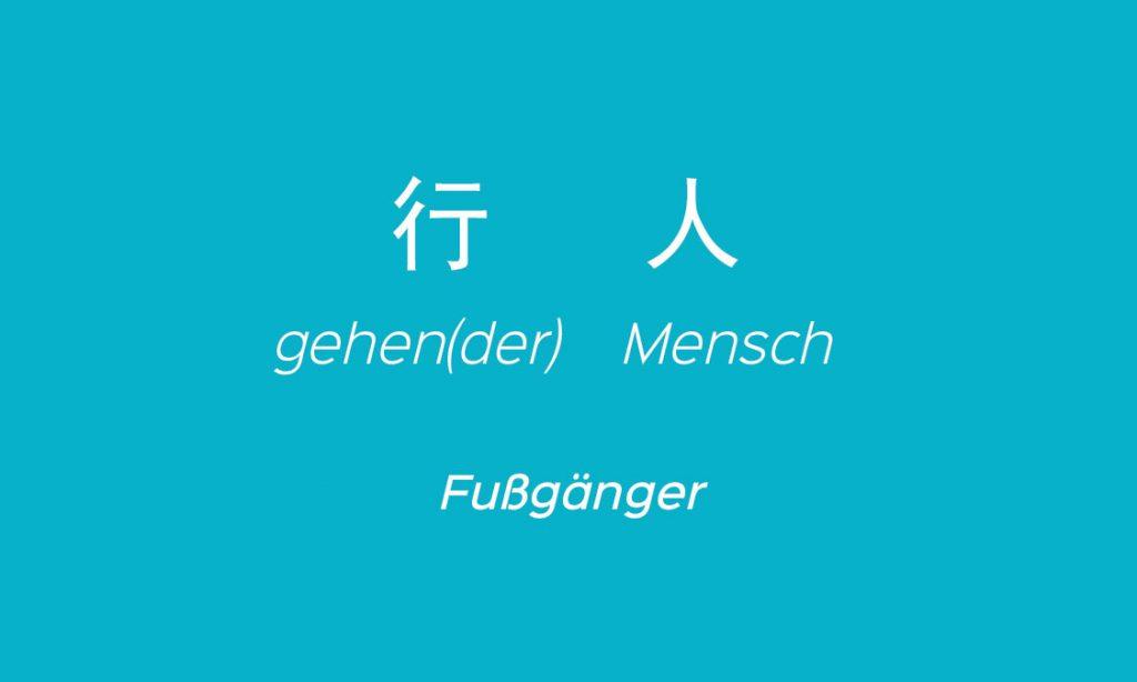 Fußgänger deutsch chinesisch